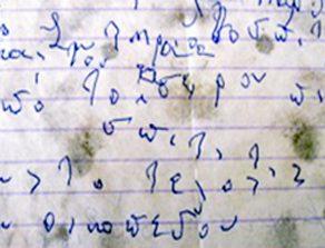 Διάγνωση των στοιχείων της παρακμής ή <br />αλλοίωσης της γραφής και της υπογραφής – <br/>Διασφάλιση των χειρόγραφων εγγραφών <br />στην εποχή της ηλεκτρονικής τεχνολογίας