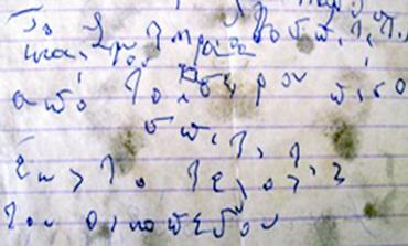 Διάγνωση των στοιχείων της παρακμής ή αλλοίωσης της γραφής και της υπογραφής – Διασφάλιση των χειρόγραφων εγγραφών στην εποχή της ηλεκτρονικής τεχνολογίας