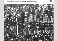 Georg Simmel, «Μητροπολιτική αίσθηση» <br/>Οι μεγαλουπόλεις και η διαμόρφωση <br/>της συνείδησης: Κοινωνιολογία των αισθήσεων