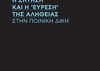 Νικόλαος Κ. Ανδρουλάκης <br/>Η ζήτηση και η 'εύρεση'  της αλήθειας <br/>στην ποινική δίκη