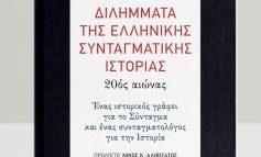 Σπύρος Βλαχόπουλος-Ευάνθης Χατζηβασιλείου, <br/>Διλήμματα της Ελληνικής Συνταγματικής Ιστορίας 20ός αι.