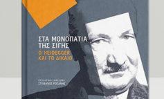 Ο δικαιοπολιτικός Heidegger στο έργο του <br/>Χάρη Παπαχαραλάμπους: «Στα μονοπάτια της Σιγής. <br/>Ο Heidegger και το Δίκαιο»
