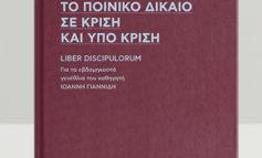 Το Ποινικό Δίκαιο σε κρίση και υπό κρίση – <br/>Liber Discipulorum (Για τα εβδομηκοστά γενέθλια <br/>του καθηγητή Ιωάννη Γιαννίδη)